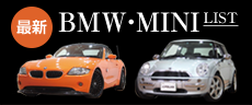BMW・MINI LIST